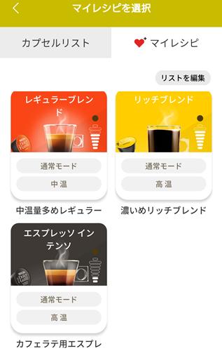 ネスカフェアプリのマイレシピ画面