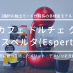 ネスカフェ ドルチェ グスト エスペルタ(Esperta)