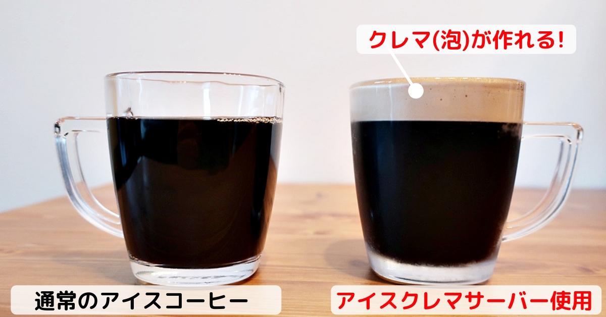 アイスクレマコーヒー比較