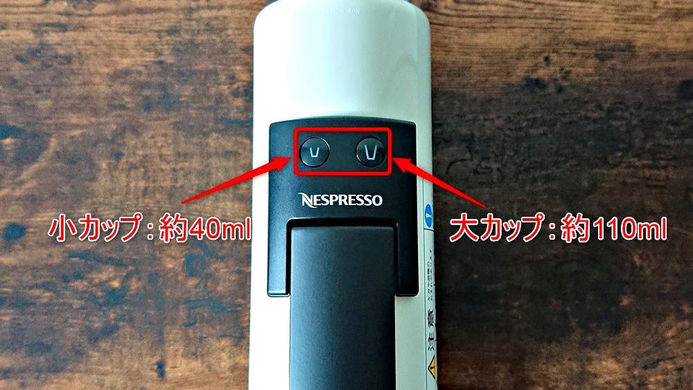 ネスプレッソ エンハンサミニのボタン