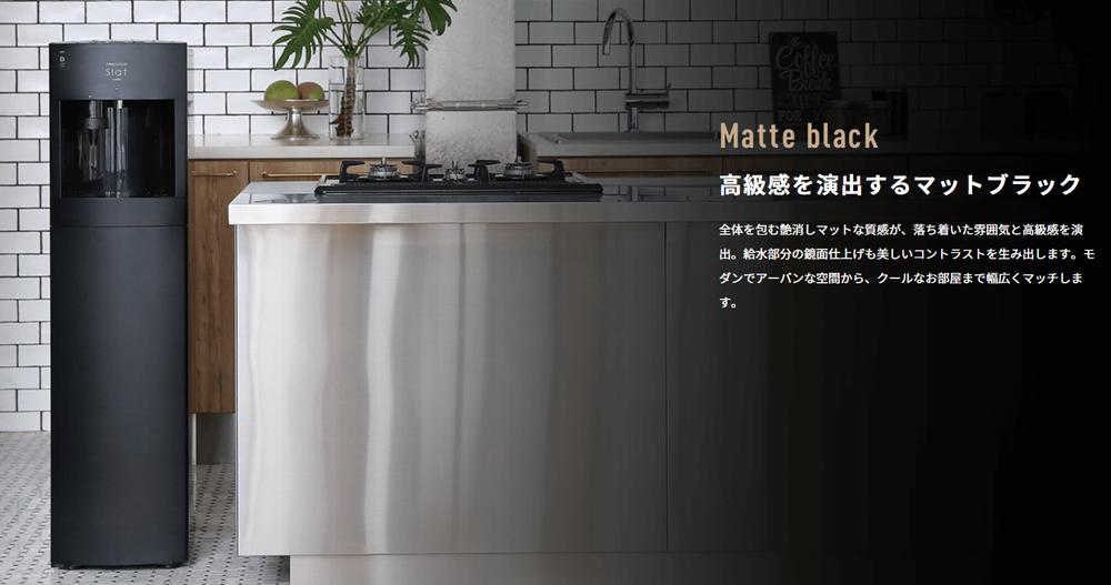 スラット+カフェ ブラック