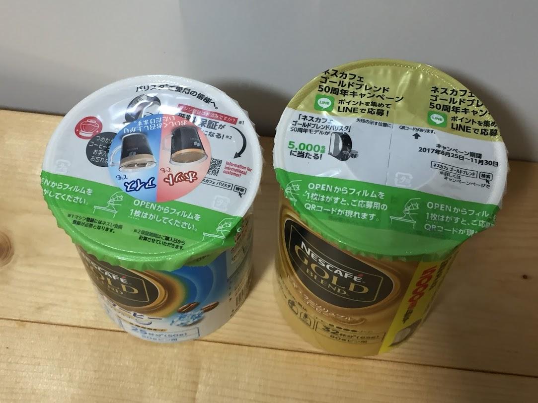 ゴールドブレンドとゴールドブレンドアイスコーヒー比較