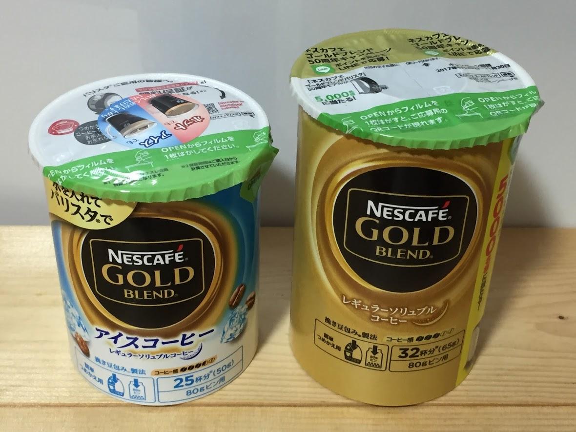 ゴールドブレンドとゴールドブレンドアイスコーヒー