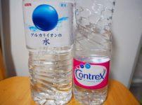 アルカリイオン水とコントレックス