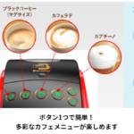ボタン1つで簡単!多彩なカフェメニューが楽しめます