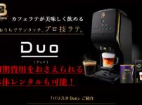 バリスタデュオ(Duo)