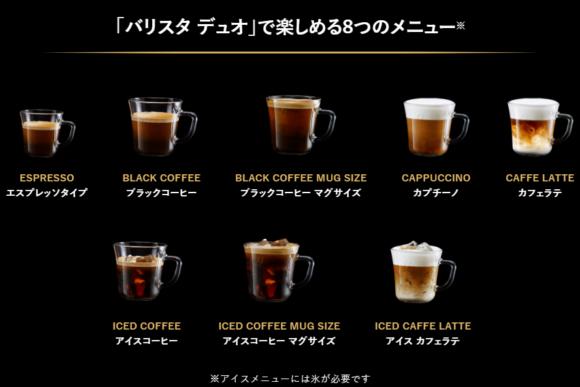 バリスタデュオでつくれるコーヒーの種類