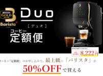 バリスタデュオ(duo)定額便