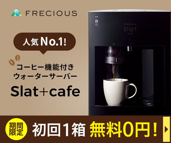 frecious slatcafe